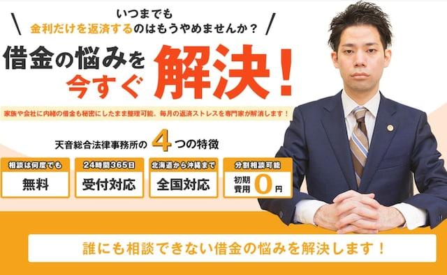 弁護士法人天音総合法律事務所福岡支店