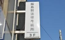 飯島努法律事務所
