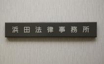 浜田法律事務所
