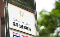 福間法律事務所