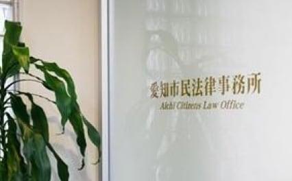 愛知市民法律事務所