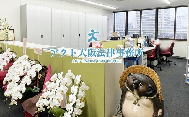 アクト大阪法律事務所