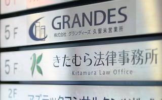 きたむら法律事務所