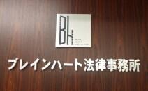弁護士法人ブレインハート法律事務所六本木オフィス
