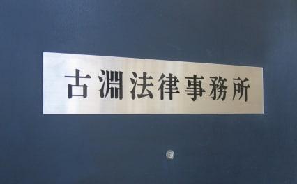 古淵法律事務所