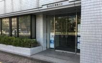 木下綜合法律事務所