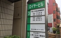 平松・木津法律事務所