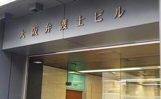鈴木総合法律事務所