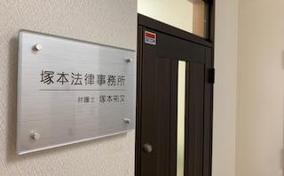 塚本法律事務所