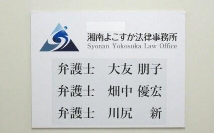 湘南よこすか法律事務所