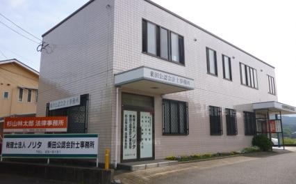 杉山林太郎法律事務所