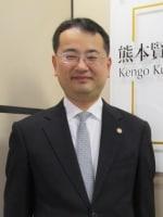 熊本 賢吾弁護士
