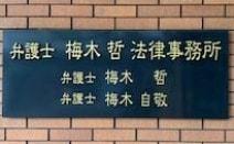 弁護士梅木哲法律事務所