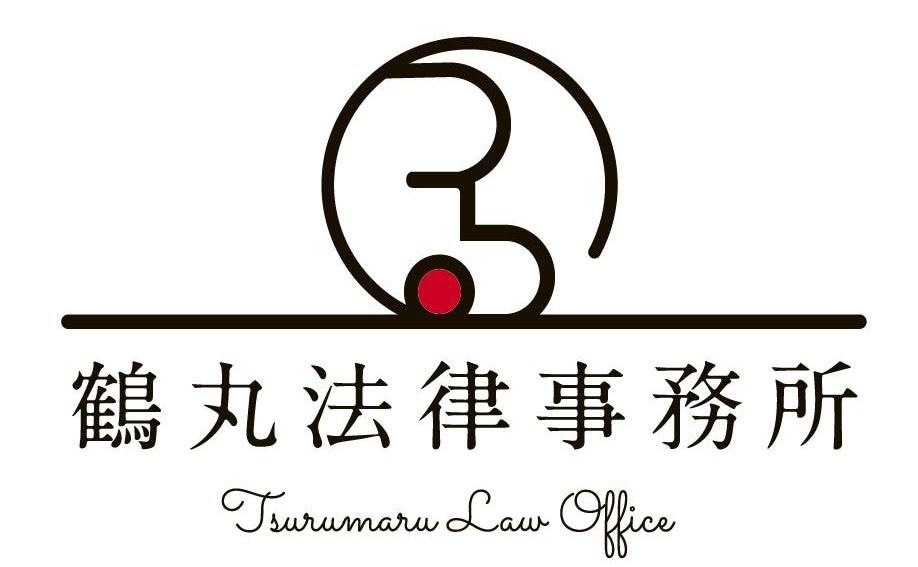 鶴丸法律事務所