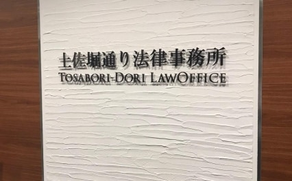 土佐堀通り法律事務所