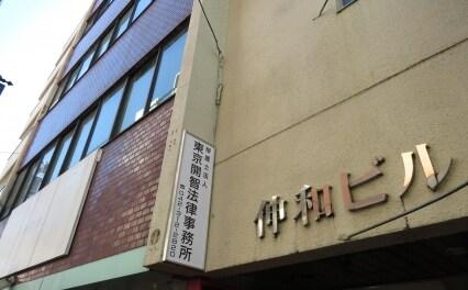 弁護士法人東京開智法律事務所国分寺事務所