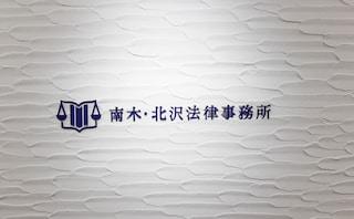 南木・北沢法律事務所
