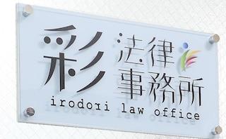 彩法律事務所