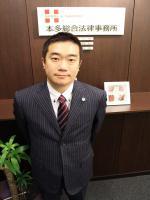 本多 貞雅弁護士