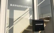 長浜市役所前法律事務所