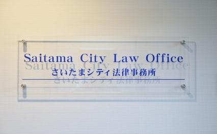 さいたまシティ法律事務所