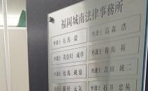 福岡城南法律事務所