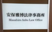 安保雅博法律事務所