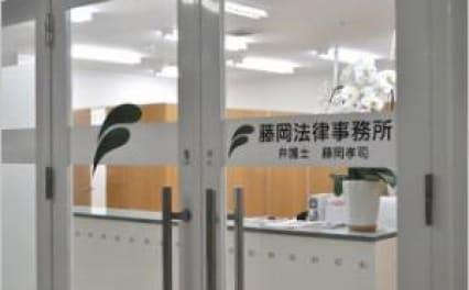 藤岡法律事務所