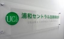 浦和セントラル法律事務所