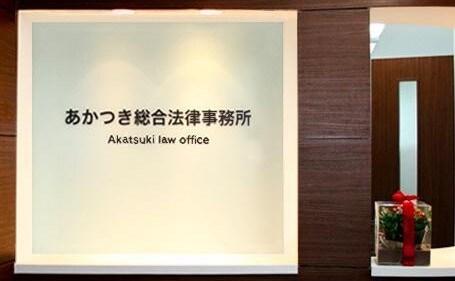 あかつき総合法律事務所