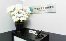 弁護士法人泉総合法律事務所新宿支店