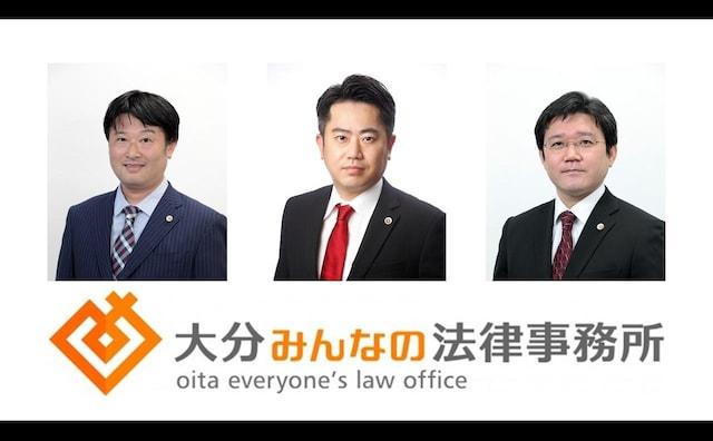 大分みんなの法律事務所