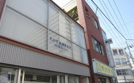 たかぎ法律事務所