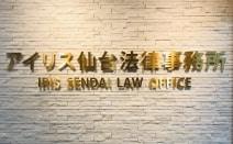 アイリス仙台法律事務所
