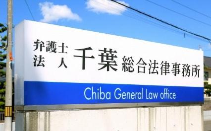 千葉総合法律事務所