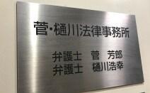 菅・樋川法律事務所