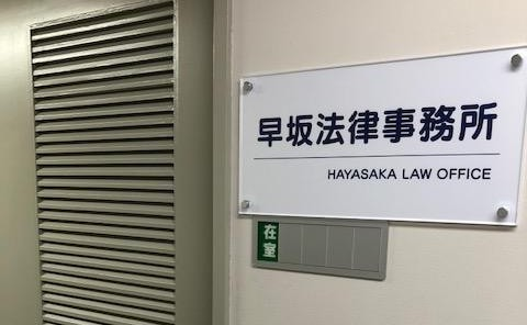 早坂法律事務所