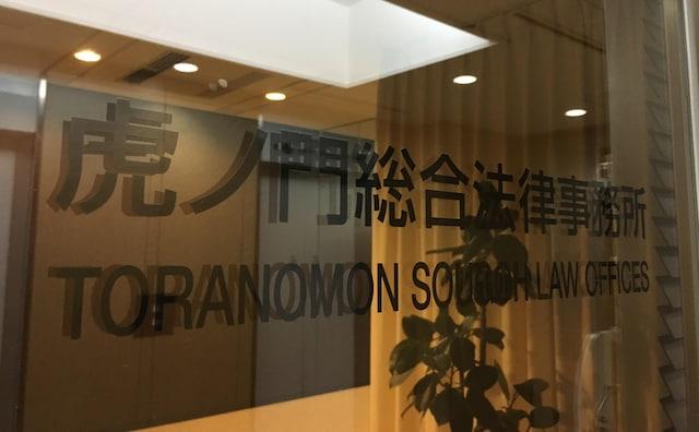 虎ノ門総合法律事務所