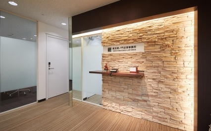 東京虎ノ門法律事務所