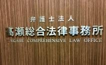 弁護士法人高瀬総合法律事務所
