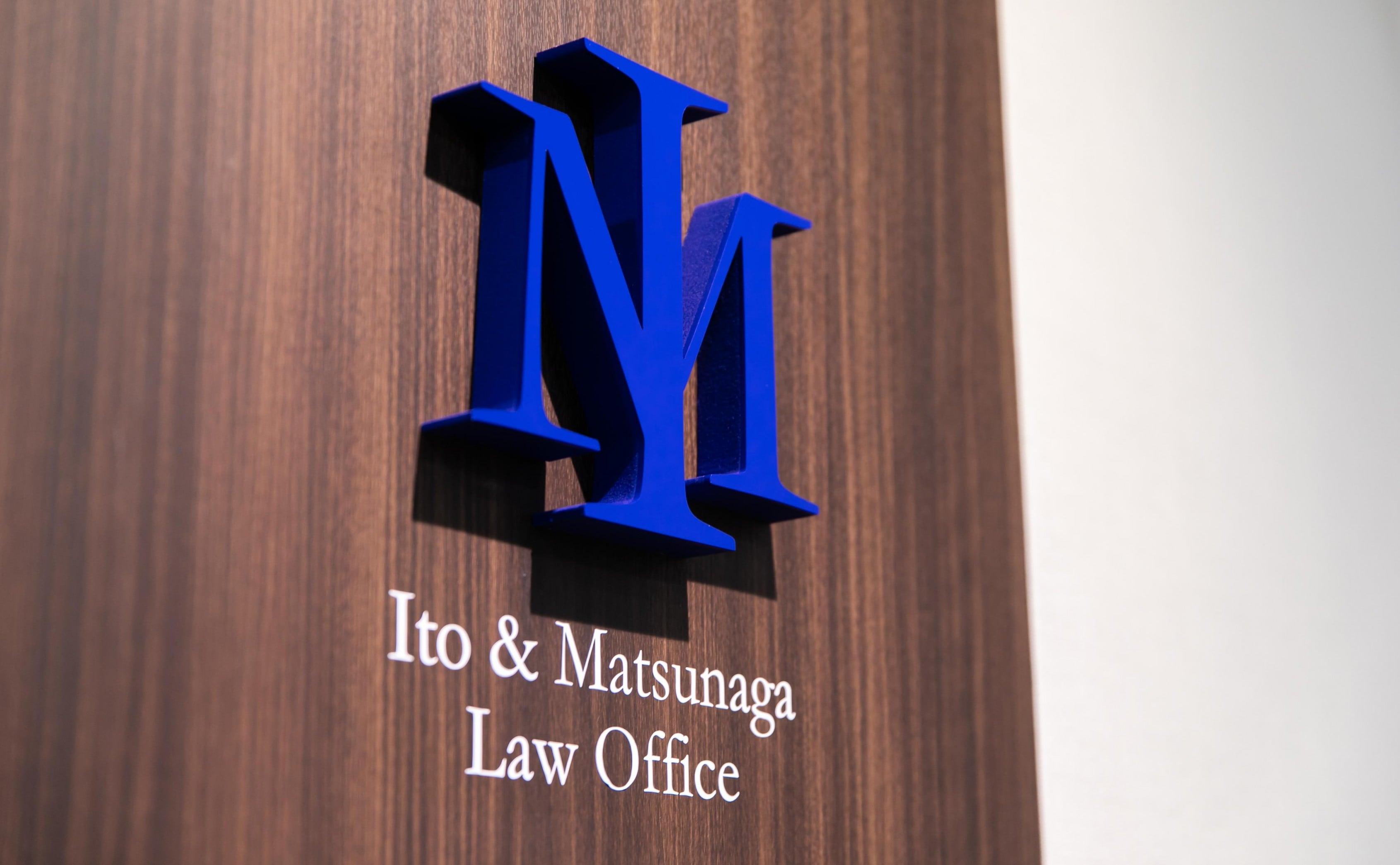 浄心法律事務所