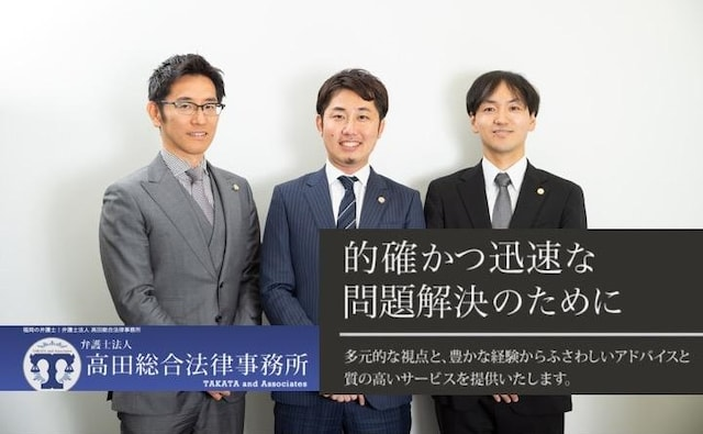 高田総合法律事務所