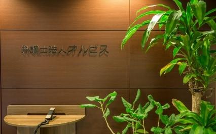 弁護士法人オルビス東京事務所