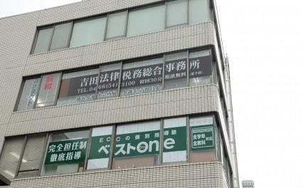 吉田法律税務総合事務所