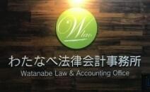 わたなべ法律会計事務所