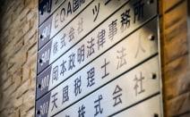 岡本政明法律事務所