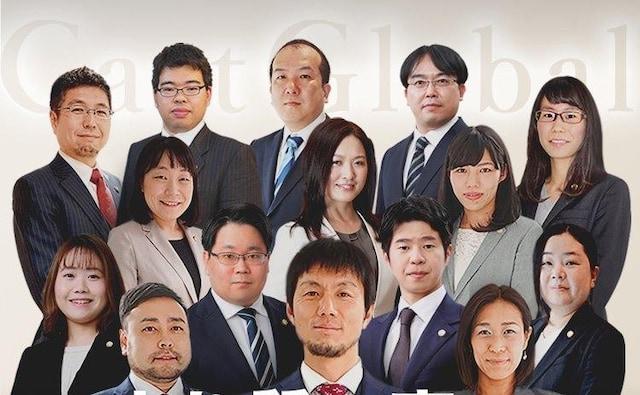 弁護士法人キャストグローバル横浜オフィス