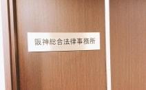 阪神総合法律事務所