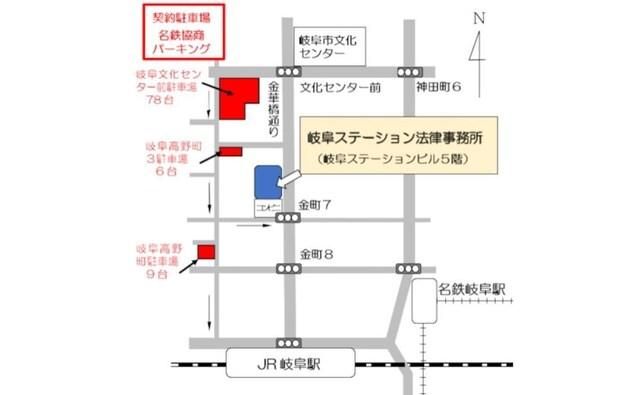 岐阜ステーション法律事務所