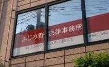 ふじみ野法律事務所